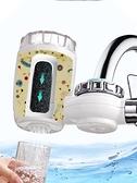 淨水器 海爾凈水器水龍頭凈水器家用直飲凈水機水龍頭過濾器自來水濾水器 艾家