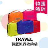 韓版 流行 繽紛多色 旅行 男女款 收納包 化妝包 旅行包 分類一次搞定 旅行出國必備
