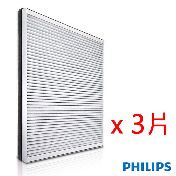 【飛利浦】複合高效去甲醛濾網AC4147x3片組 (AC4076適用)