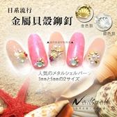 金銀貝殼鉚釘10入 鏤空貝殼 (GD系列) Nails Mall