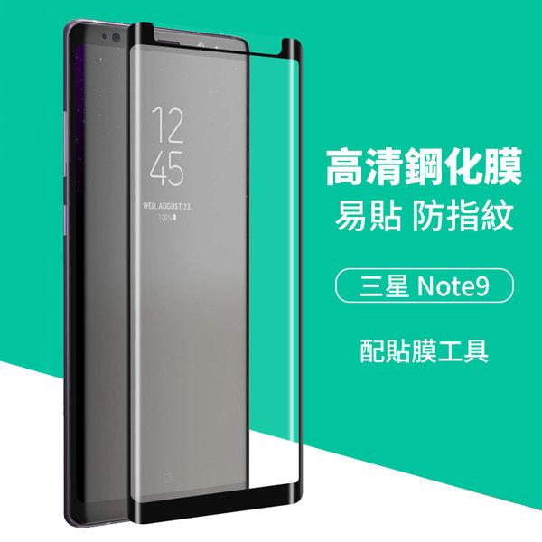 三星 Galaxy Note9 鋼化膜 曲面縮小版 抗藍光 硬邊 防爆防刮 高清 玻璃膜 四?? 保護膜 螢幕保護貼