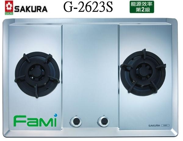 【fami】櫻花二口大面板易清檯面爐(珍珠壓紋不繡鋼大面板)G-2623S