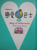 【書寶二手書T5/兩性關係_ODW】戀愛巴士(04)-Way of Difference_片桐聰美,佐田惠里香