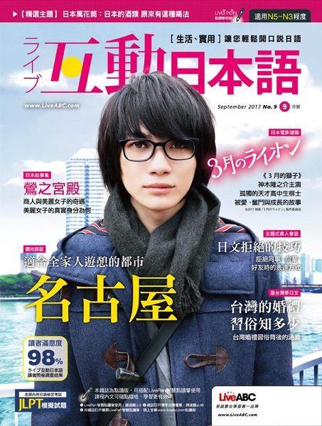 Live互動日本語  9月號/2017 第9期(附DVD/CDR含MP3)