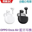 OPPO Enco Air 真無線耳機【公司貨】,分期0利率