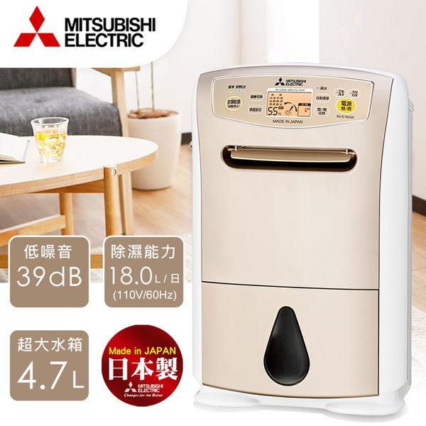 【我是現貨!!!!】全新公司貨 MITSUBISHI 三菱 日本原裝 18公升智慧型大容量清淨除濕機 MJ-E180AK