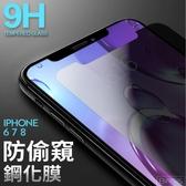 當日出貨 iPhone 6 / 6s  防偷窺玻璃保護貼 i6/i6s  玻璃貼 防窺膜 鋼化膜 螢幕保護貼