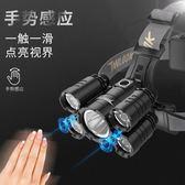 頭燈 LED頭燈強光充電感應遠射頭戴式手電超亮防水夜釣捕魚氙氣燈礦燈 【限時搶購】