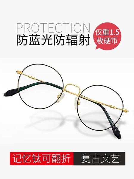 防藍光輻射電腦眼鏡平光睛男潮