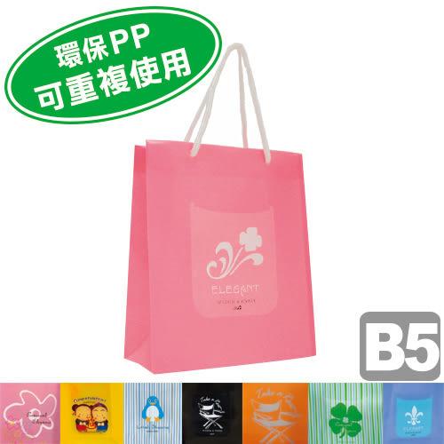 【奇奇文具】【HFPWP 袋子】317 (B5) 環保手提袋