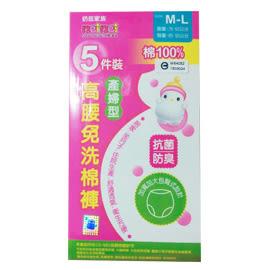 奶瓶家族 日本NEINEI授權 高腰免洗褲 抗菌防臭 100%棉 (M-L)