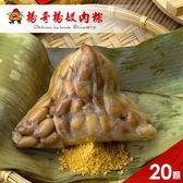 《好客-楊哥楊嫂肉粽》花生粽(20顆/包)(免運商品)_A052011