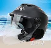 安全帽 摩托電動車頭盔男女四季夏半覆式盔 BF2443【旅行者】