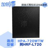 加倍淨 適用Honeywell 智慧淨化抗敏空氣清淨機HPA-720WTW蜂巢式顆粒狀活性碳濾網(同HRF-L720)