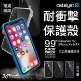 Catalyst iPhone Xs MAX 6.5 吋 耐衝擊 軍規 認證 防摔 吊飾孔 手機殼 保護殼