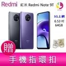 分期0利率 小米 紅米 Redmi Note 9T 5G (4G/64G) 6.53吋三主鏡頭 智慧型手機 贈『手機指環扣 *1』