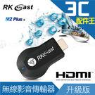 升級版 HDMI影音傳輸棒 RK Any...