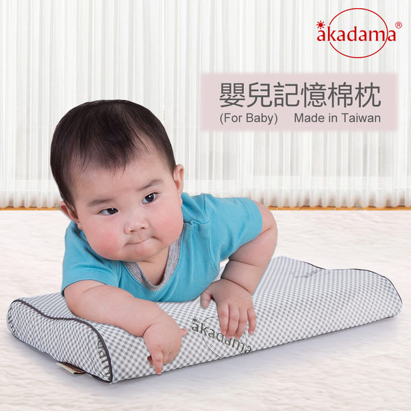 akadama 3D恆溫高密度記憶棉嬰兒枕頭 日本三井武田原料 三年保固 台灣製造