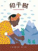 和平樹:一則來自非洲的真實故事(二版)