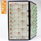 象棋磁性摺疊棋盤套裝初學便攜