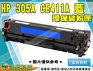 HP 305A / CE411A 藍色 環保超精細碳粉匣