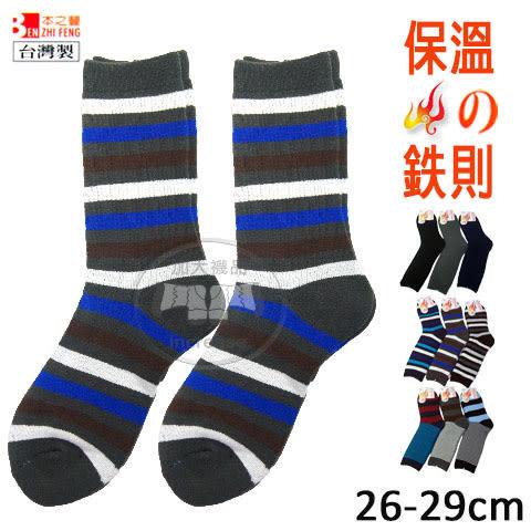 保暖襪 全毛巾底保暖3/4男襪 素面 條紋 細條款 台灣製 本之豐