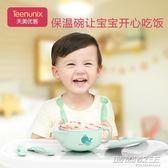 寶寶注水保溫碗嬰兒輔食碗嬰幼兒不銹鋼防摔吸盤碗勺套裝兒童餐具YYP  時尚教主