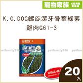 寵物家族-K.C.DOG螺旋潔牙骨葉綠素+雞肉20入G61-3