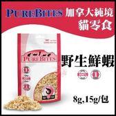 *WANG*加拿大純境PureBites 貓零食-野生鮮蝦15g 單純食材 極致美味 //補貨中