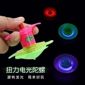 發光陀螺 發射旋轉極速小陀螺