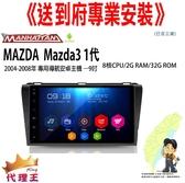 《免費到府安裝》MAZDA Mazda3 1代04-08年專用 導航 安卓主機