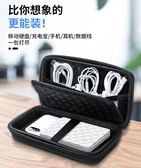 全館88折 移動硬盤包充電寶套子保護袋子數據線收納盒耳機充電器數碼 百搭潮品
