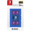 【玩樂小熊】現貨中 Switch用 NS HORI 日本 24+2 卡帶盒 24入卡帶盒 藍色 NSW-026