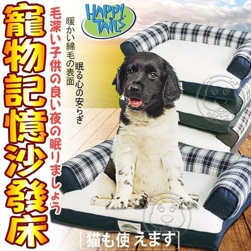 【🐱🐶培菓寵物48H出貨🐰🐹】happy tails》安心睡眠寵物記憶沙發床