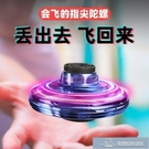 抖音陀螺飛行指尖會飛的手指成人發光玩具黑科技高級解壓地攤玩具