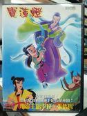挖寶二手片-Y31-042-正版DVD-動畫【寶蓮燈】-國語發音