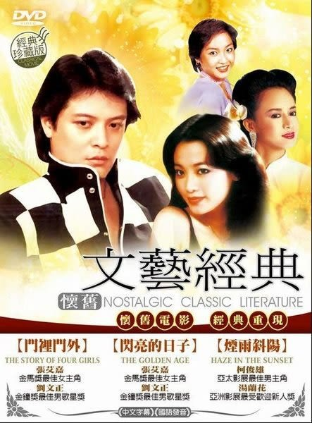 懷舊文藝經典 6 套裝  DVD  (購潮8)