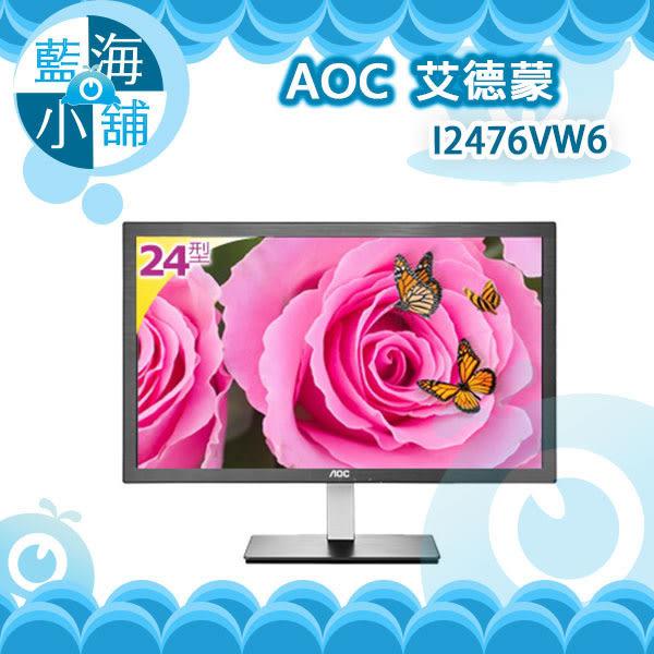 AOC 艾德蒙 I2476VW6 24型IPS寬螢幕 電腦螢幕