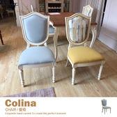 單椅 餐椅 化妝椅 辦公椅 南法普羅旺斯‧鄉村款 仿舊系列【GC24】品歐家具