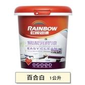 虹牌油漆 彩虹屋 易潔乳膠漆 百合白 1L