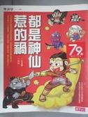 【書寶二手書T1/兒童文學_XCX】奇想西遊記(1):都是神仙惹的禍_王文華