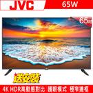《促銷+送安裝》JVC瑞軒 65吋65W...
