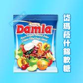 土耳其 Damla 岱瑪菈 什錦軟糖 (袋裝) 90g 水果 軟糖 夾心 糖果 Tayas