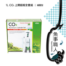 ISTA伊士達 CO2鋁瓶全套組 減壓型【1L】含調節器 止逆計泡細化 台灣製造 立即種 魚事職人