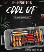 亞摩斯燒烤爐家用烤肉盤電烤盤多功能烤肉機涮烤韓式鍋無煙電烤爐 【新年快樂】