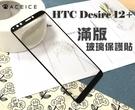 HTC Desire 12+ (2Q5W200)《日本材料9H滿版玻璃貼玻璃膜》亮面螢幕玻璃保護貼玻璃保護膜鋼化膜鋼膜