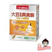 三多 SENTOSA 大豆萃取異黃酮Plus膠囊(40粒/盒)【醫妝世家】 大豆異黃酮 大豆