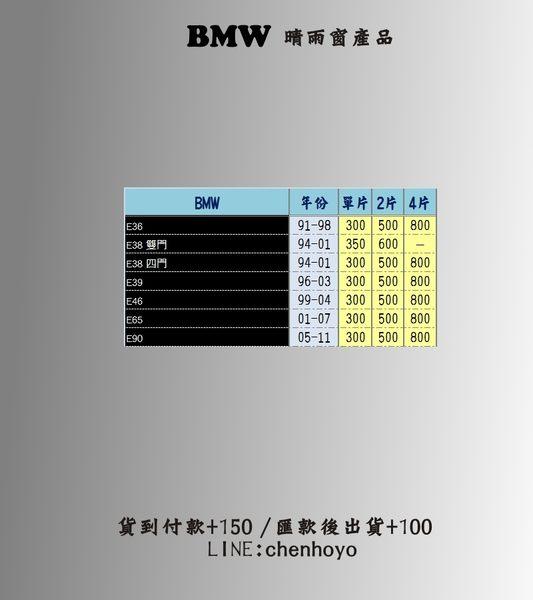 【一吉】BMW E46 (前兩窗) 外銷日本-原廠款 晴雨窗 台灣製造,工廠直營(E46晴雨窗 E46 晴雨窗