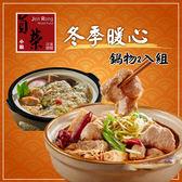 貞榮小館.水煮牛肉煲1350g+芋香鯧魚炊粉煲1460(共二包)
