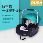 嬰兒提籃式車載寶寶睡籃手提新生兒搖籃便攜式安全座椅汽車用